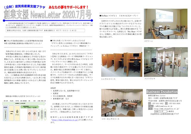 創業支援NewsLetter2020年7月号の画像