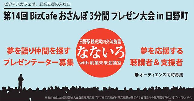 3分間プレゼン大会in日野町(なないろ)バナー画像