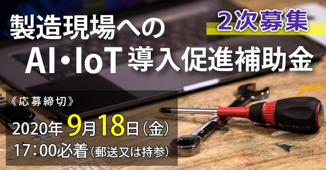 「製造現場へのAI・IoT導入促進補助金」2020年募集画像
