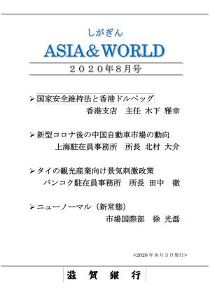 しがぎんアジア&ワールド2020年8月号1ページ目縮小画像