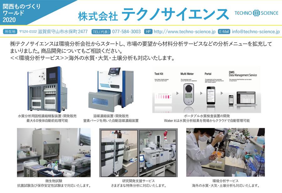 株式会社テクノサイエンス展示内容画像