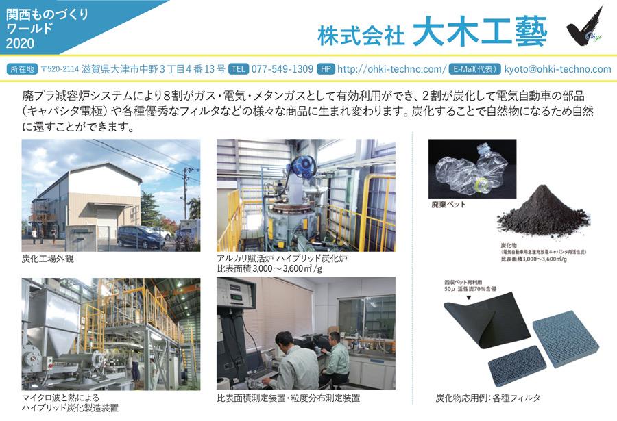 株式会社大木工藝展示内容画像