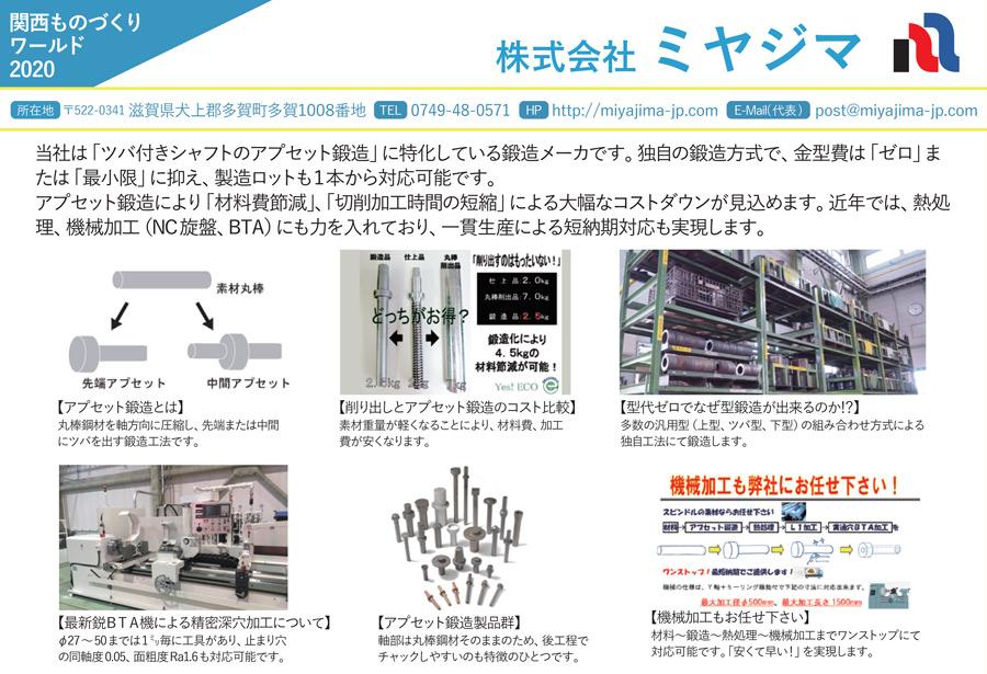 株式会社ミヤジマ展示内容画像