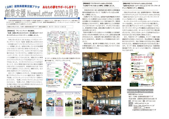 創業支援NewsLetter2020年9月号の画像