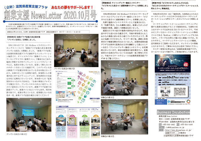 創業支援NewsLetter2020年10月号の画像