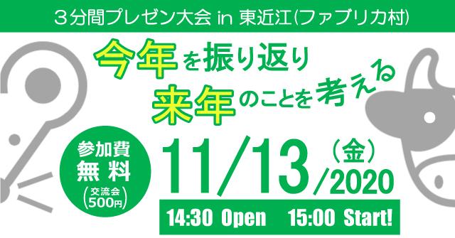 3分間プレゼン大会in東近江(ファブリカ村)バナー画像