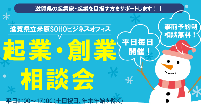 「起業・創業」相談会n米原SOHOビジネスオフィス定期開催のバナー画像