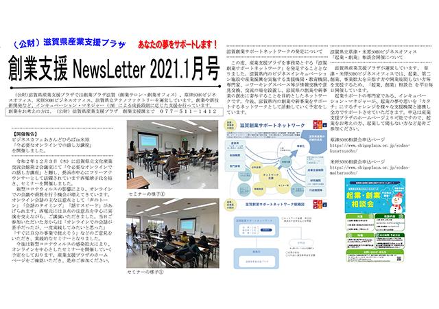 創業支援NewsLetter2021年1月号の画像