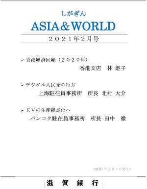 しがぎんアジア&ワールド2021年2月号表紙