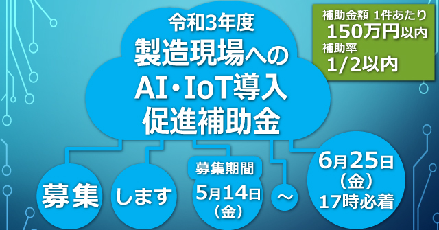「令和3年度 製造現場へのAI・IoT導入促進補助金」募集画像