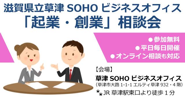 草津SOHOビジネスオフィス「起業・創業」相談会のバナー画像