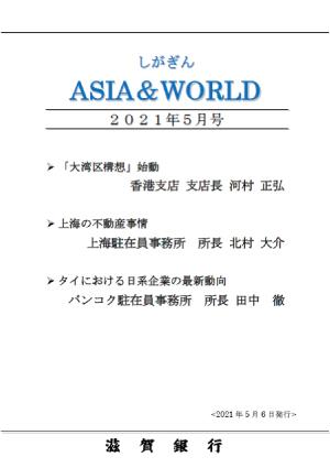 しがぎんアジア&ワールド2021年5月号表紙