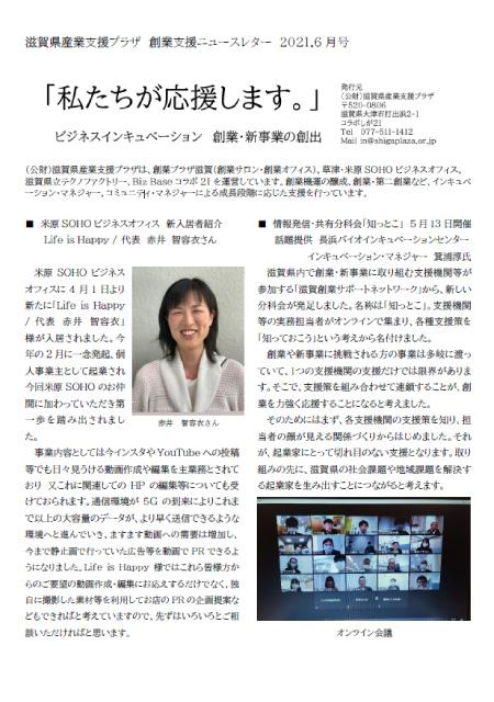 創業支援NewsLetter2021年6月号の画像