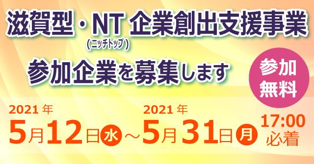 滋賀型・NT(ニッチトップ)企業創出支援事業 募集