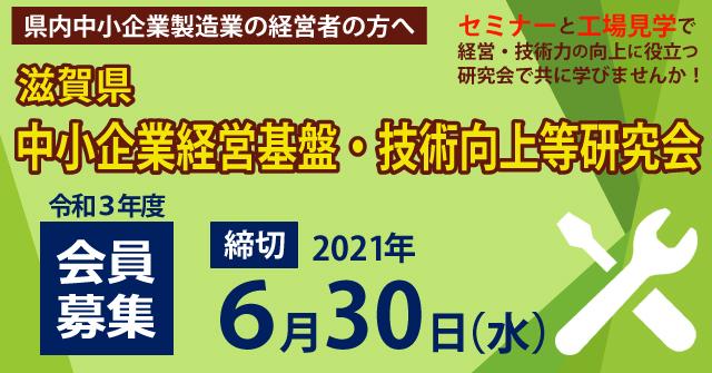 令和3年度 滋賀県中小企業経営基盤・技術向上等研究会 会員募集