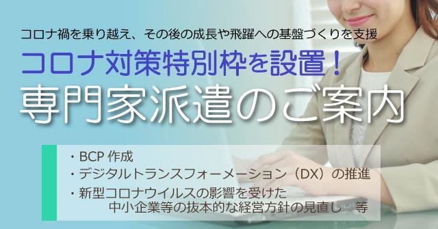 第2回ミニ商談会・受注企業募集-画像