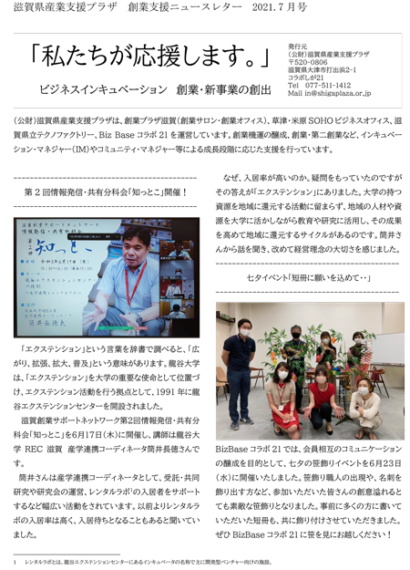 創業支援NewsLetter2021年7月号の画像