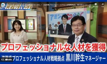 びわ湖放送の番組「滋賀経済NOW」で放送されました。