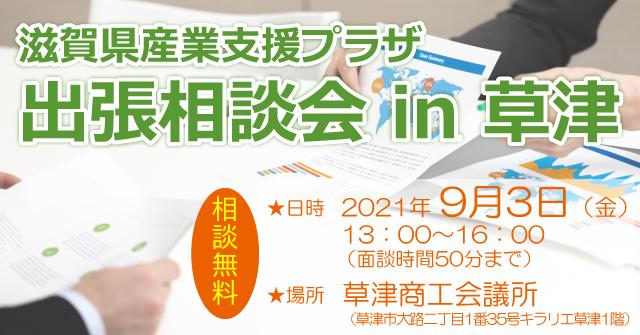 滋賀県産業支援プラザ出張相談会in草津