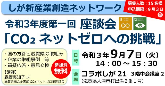 滋賀県オンライン商談会・受注企業募集