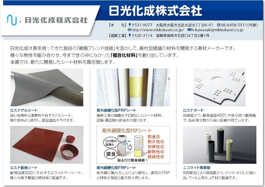 日光化成株式会社展示内容画像