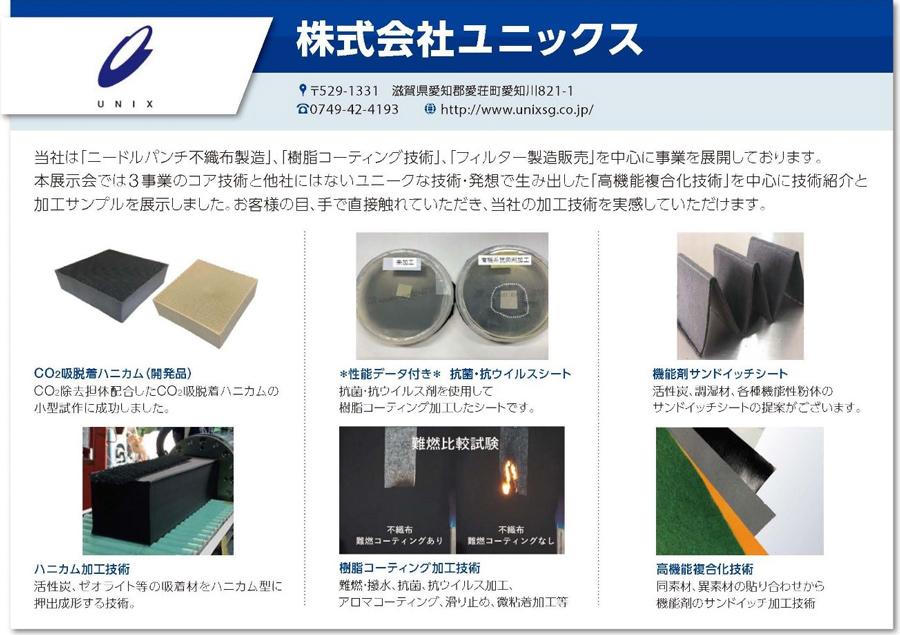 株式会社ユニックス展示内容画像