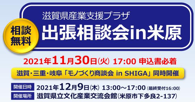 滋賀県産業支援プラザ出張相談会in米原