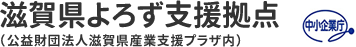 滋賀県よろず支援拠点