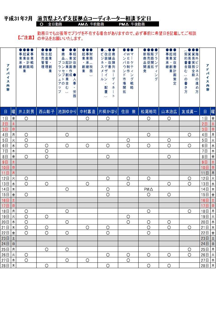 よろず支援拠点 2月の相談日カレンダーの画像