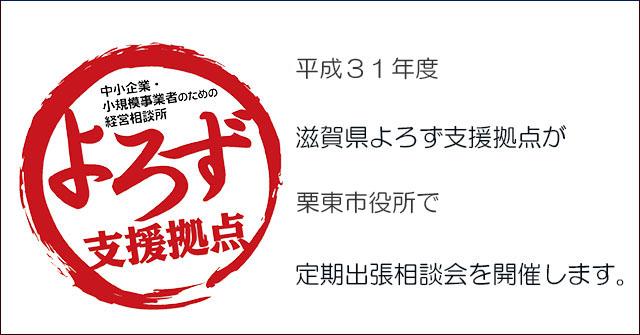 平成31年度よろず支援拠点 栗東市役所で定期出張相談会画像