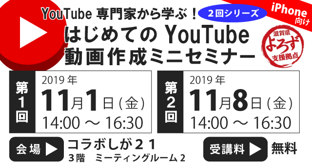 「YouTube専門家から学ぶ!はじめてのYouTube動画作成ミニセミナー-iPhone向け」バナー画像
