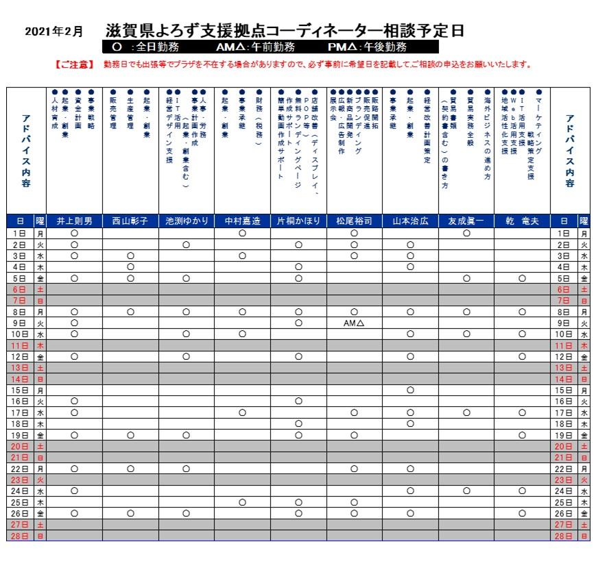 2月の相談日カレンダー