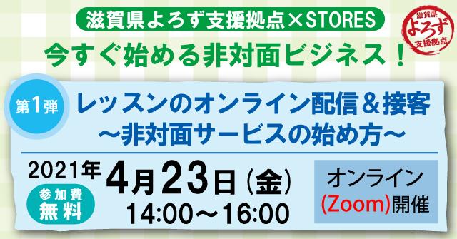 滋賀県よろず支援拠点×STORES「今すぐ始める非対面ビジネス」セミナー、バナー画像