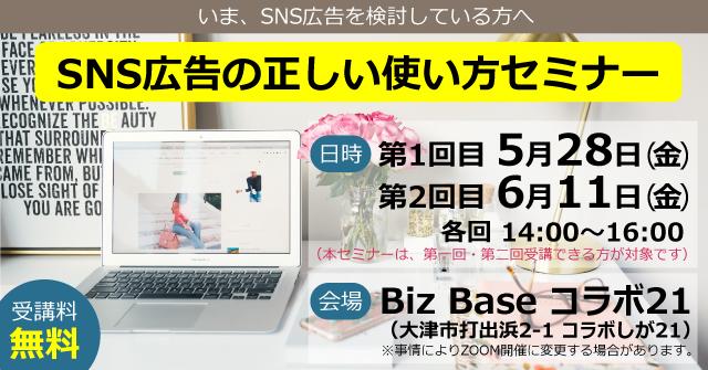「SNS広告の正しい使い方」セミナー バナー画像