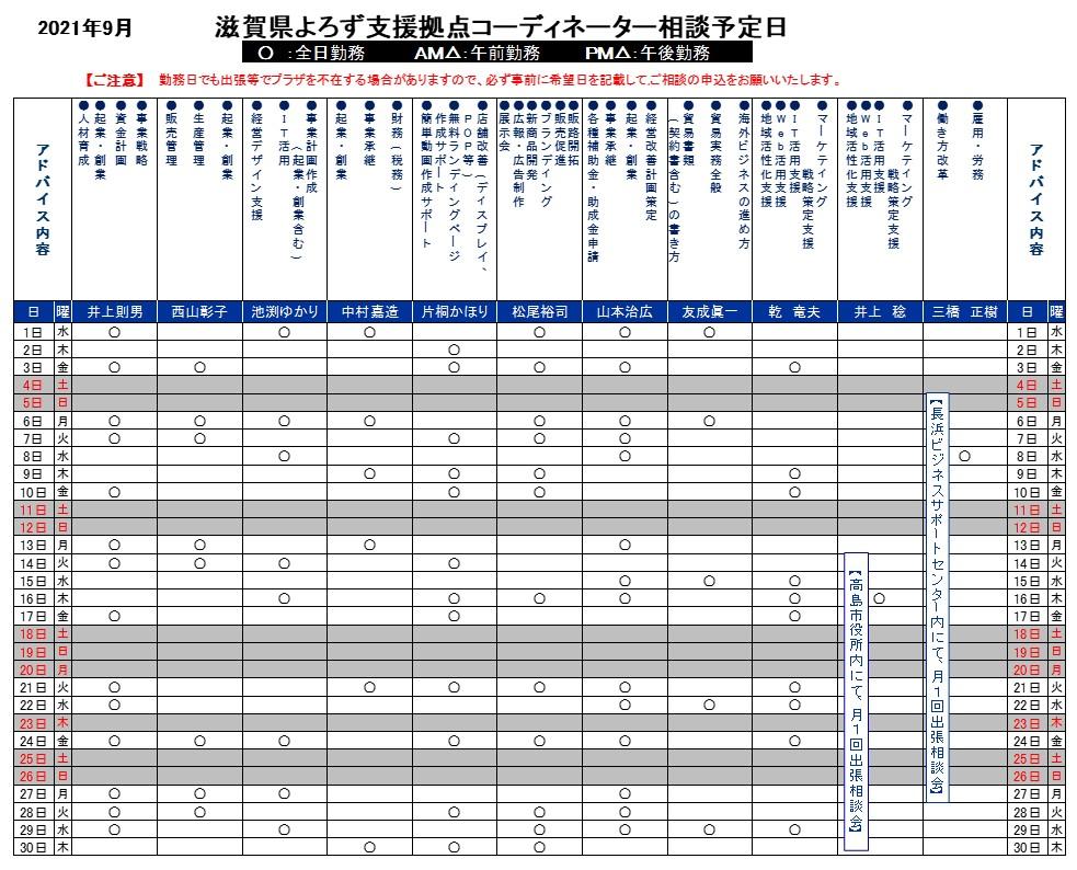 9月の相談日カレンダー